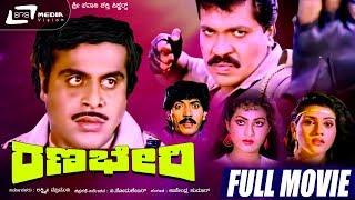 Ranabheri-ರಣಭೇರಿ |Kannada Full HD Movie| Feat. Tiger Prabhakar,Ambrish,Vanivishwanath