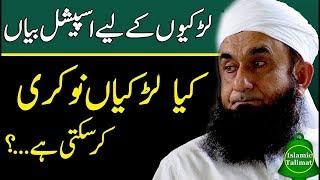 Kya Larkiyan Job Kar Sakti Hian...? By  Maulana Tariq Jameel Heart Touching Bayan