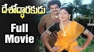 Deshodharakudu Telugu Full Movie   Balakrishna   Vijayashanthi   Rao Gopal Rao   Kanta Rao