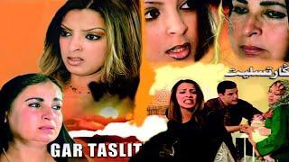 FILM COMPLET - كار تسليت  | Tachelhit, tamazight, souss, maroc , الفلم الامازيغي, نسخة كاملة