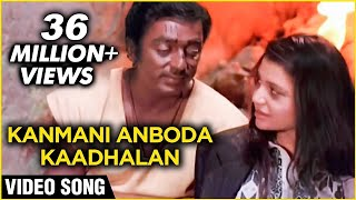 Kanmani Anbodu Kadhalan - Guna Tamil Song - Kamal Haasan, Roshini