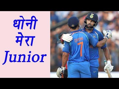 Yuvraj Singh calls MS Dhoni his junior, watch video  | वनइंडिया हिन्दी