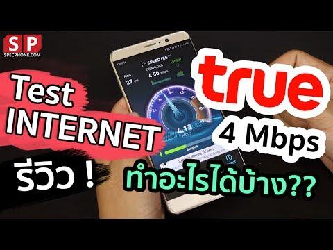 ทดสอบ มีอินเทอร์เน็ต TrueMove H ไม่อั้น ความเร็ว 4 Mbps ทำอะไรได้บ้าง!!!