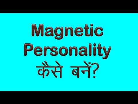 Magnetic Personality कैसे बनें ? How to be a Magnetic Personality   TsMadaan