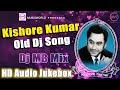 Kishore Kumar Special Old Dj Songs 2020 | Nonstop Remix | Audio Jukebox | Dj MB Mix | Musicworld