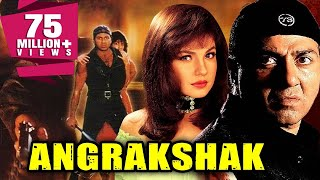 Angrakshak (1995) Full Hindi Movie | Sunny Deol, Pooja Bhatt, Kulbhushan Kharbanda