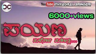 Payana   Kannada album song   Dream creation   Thyagaraj shringeri