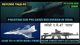 Indian Defence News,Defense Talk,Sunk PNS Ghazi found in Vizag,Saab Gripen India,Drdo Ghatak,Hindi