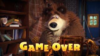 Маша и Медведь - Game Over (59 серия)