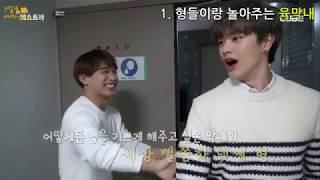 [비투비] 같은 장난 다른 비투비 (feat. 개구쟁이)