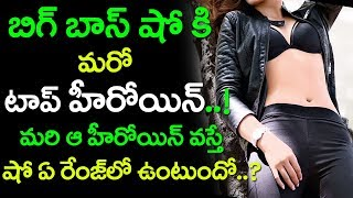 Tollywood Top Heroine Entry in Bigg Boss Show Telugu | Jr NTR Bigg Boss Telugu | Top Telugu Media