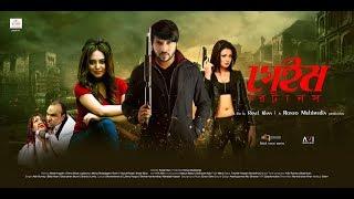 Game Returns Teaser | Nirab Hossain | Toma Mirza | Labonno Lee | Game Returns Bangla Movie 2017