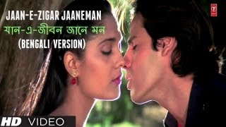 যান-এ-জীবন জানে মন (Jaan-E-Jigar Jaaneman Bengali Version) Aashiqui - Anuradha Paudwal, Kumar Sanu