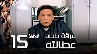 مسلسل فرقة ناجي عطا الله الحلقة | 15 | Nagy Attallah Squad Series