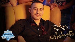 DIAB - 3salyat | دياب - عسليات