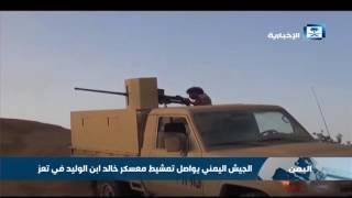 الجيش اليمني يواصل تمشيط معسكر خالد بن الوليد في تعز