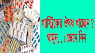 গ্যাস্ট্রিকের ওষুধ খাচ্ছেন, থামুন জেনে নিন বিস্তারিত   Bangla health tips