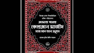 SURA AL DUHA 93 BANGLA TRANSLATION