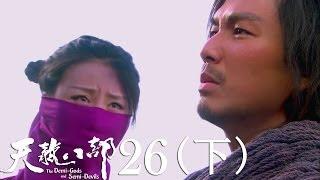 天龙八部 26(下) 星宿派大师兄清理门户 阿紫死而复生愿乔峰梦