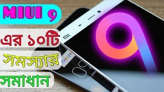 Miui 9 Top 10 Problem Solutions | Full Explained | in Bangla