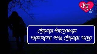 Bangla Valobashar Kosto ll Sad Love Story ll ভালোবাসার কষ্ট ll তোমার অপেক্ষা
