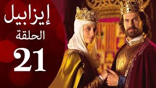 مسلسل ايزابيل - الحلقة الحادية والعشرون بطولة Michelle jenner ملكة اسبانية - Isabel Eps 21