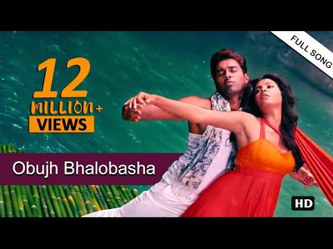 Xxx Mp4 Obujh Bhalobasha Full Video Aami Sudhu Cheyechi Tomay Ankush Subhashree Love Song 3gp Sex