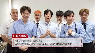 *2017 CUBE STAR WORLD AUDITION - HONGKONG* - Artist Message (BTOB)