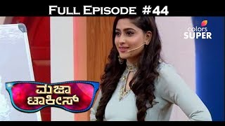 Majaa Talkies Season 2 - 22nd June 2018 - ಮಜಾ ಟಾಕೀಸ್ - Full Episode