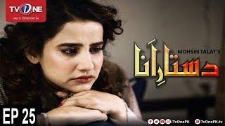 Dastaar e Anaa   Episode 25   TV One Drama   6th October 2017