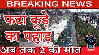 Delhi के गाजीपुर में  भयानक हादसा ! फटा  कूड़े का ढ़ेर, अब तक 2 की मौत.