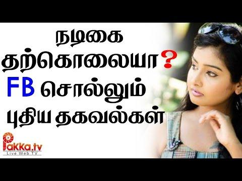Reasons Behind TV Actress Sabarna Anand Suicide | Shocking FB Posts- Pakkatv