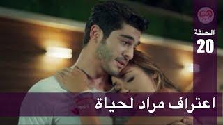 الحب لا يفهم الكلام – الحلقة 20 | اعتراف مراد لحياة