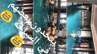 التسطية مع اللاعبين المنتخب المغربي يتسابقون ويتحدون بعضهم في حوض السباحة  بمدينة سويسرا