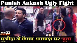 Punish ने मारा Aakash को जूता|| Another Below The Belt Fight|| Punish Aakash|| Bigboss 11