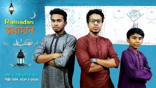 Ramadan-Ramadan__New Bangla Islamic Song 2017 by Tariq-Jayed-Jubaer ft Tauhid Khan