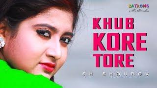Khub Kore Tore । Bangla Full Song HD । Official Music Video - 2017 ।  SH Shourov