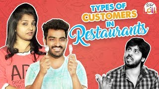 Types Of Customers In Restaurants    What The Lolli    Latest Telugu Comedy Video