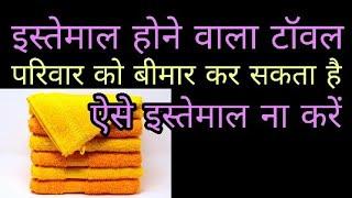 Vastu shastra आपके टॉवल में छुपा है गरीब होने का कारण 1 गलती से पूरा घर हो जाता है बीमार