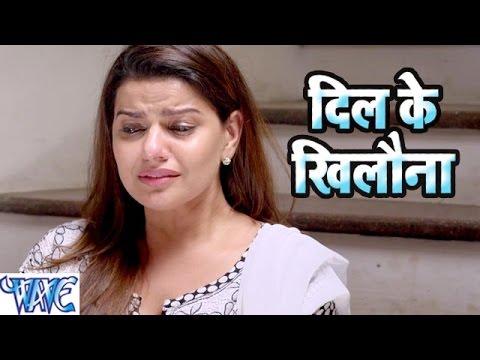 Xxx Mp4 दिल के खिलौना Khiladi Khesari Lal Bhojpuri Sad Songs 2016 New 3gp Sex
