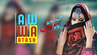 آو و آتش آهنگ جدید هزارگی از محمد وکیلی aw wa atash New hazaragi song