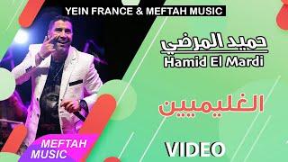 Hamid El Mardi - Lghlimiyin | حميد المرضي - الغليميين