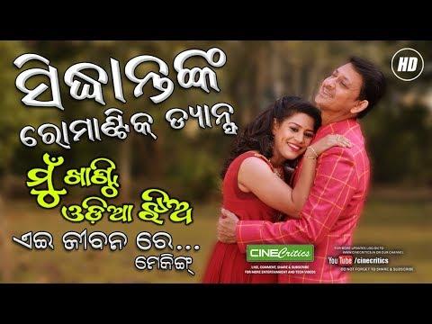 Xxx Mp4 Aei Jibanare Song Sidhant Mohapatra Mu Khanti Odia Jhia Odia Movie Making Time CineCritics 3gp Sex