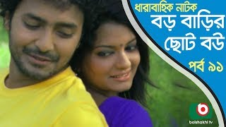 Bangla Natok | Boro Barir Choto Bou | EP-91 | Shampa Reza, Gazi Rakayet, Tamalika Karmakar