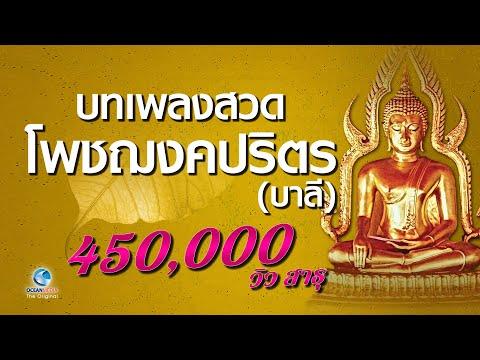 บทเพลงสวดโพชฌงคปริตร บาลี อภิมหามงคล 5 Official Audio