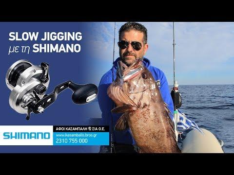 Ψάρεμα Slow Jigging με SHIMANO   περιοδικό Boat & Fishing