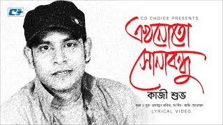 Ekhonoto Shona Bondhu | Kazi Shuvo | Official New Lyrical Video | Bangla Song