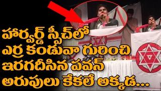 Pawan Kalyan Harvard University Telugu Speech About ERRA KANDUVA | NASHUA | Jana Sena | TopTeluguTV