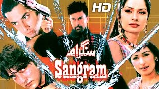 SANGRAM (FULL MOVIE) - SHAN, REEMA & BABER ALI - SUPERHIT PAKISTANI FILM