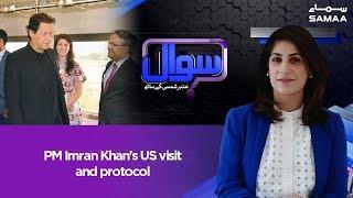 PM Imran Khan's US visit and protocol | SAMAA TV | 23 July 2019